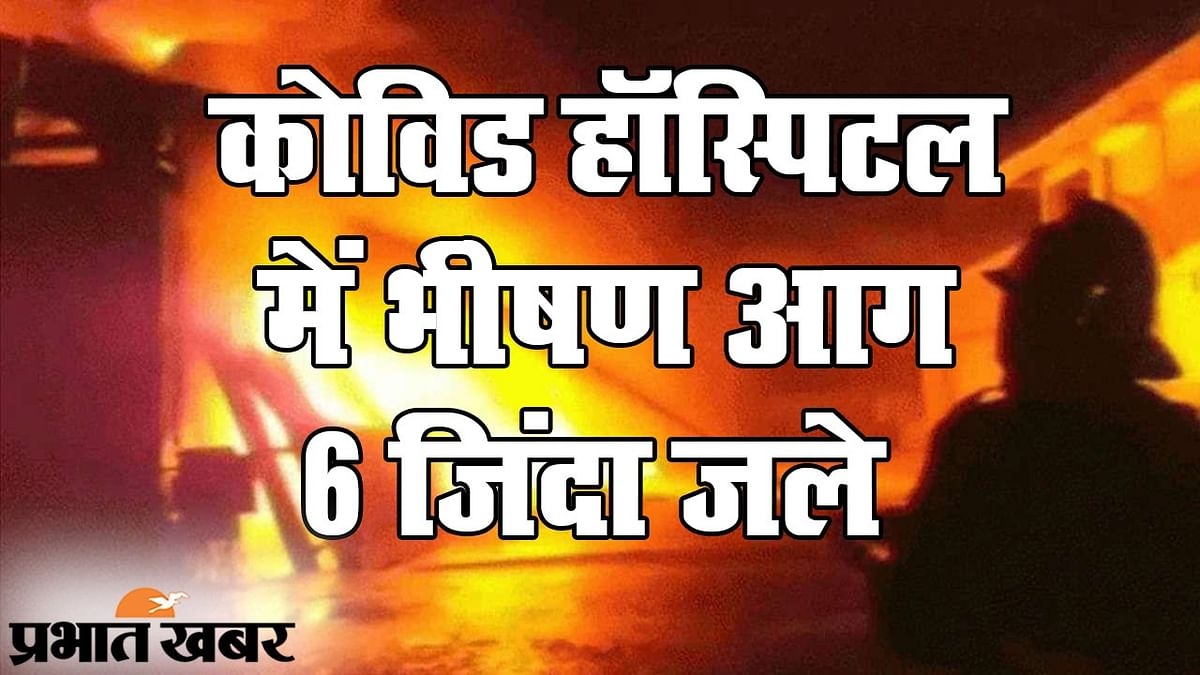 Gujrat: राजकोट के कोविड हॉस्पिटल में आग से 6 मरीजों की जलकर मौत