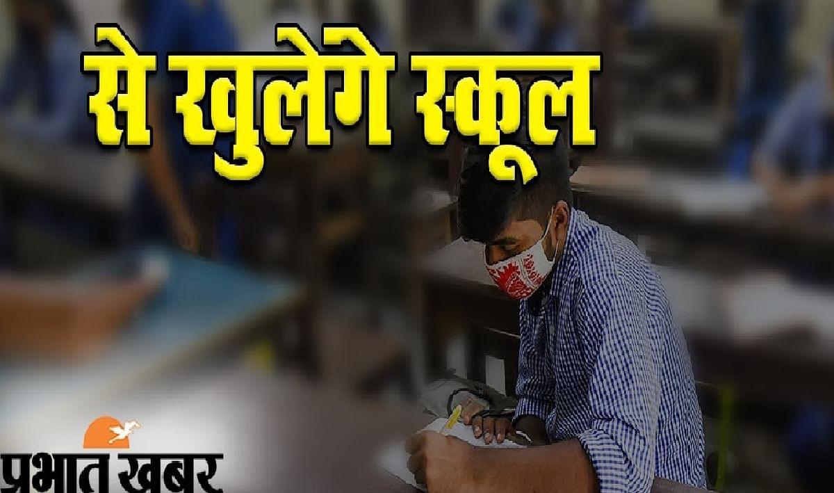 School Reopen Latest News: महाराष्ट्र सरकार ने स्कूल खोलने का लिया फैसला, पढ़ें, दूसरे राज्यों का हाल