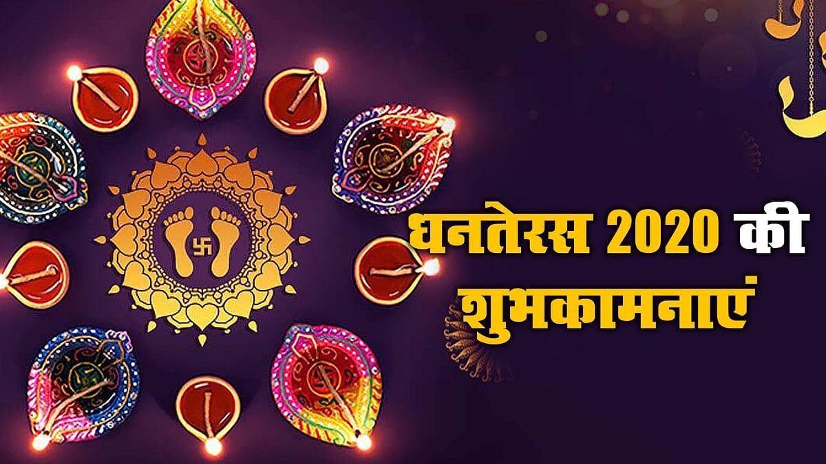 Happy Dhanteras 2020 Wishes, Quotes, Messages, Images: आए लक्ष्मी जी आपके द्वार, सुख संपत्ति मिले अपार...इस शुभ धनतेरस पर अपनों को भेजें ढेर सारी शुभकामनाएं