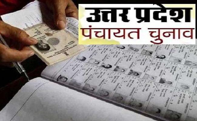 UP Panchayat Election 2021 : आरक्षण सूची जारी करने की ऑनलाइन प्रक्रिया शुरू, यहां जानें क्या है आरक्षण का फार्मूला...