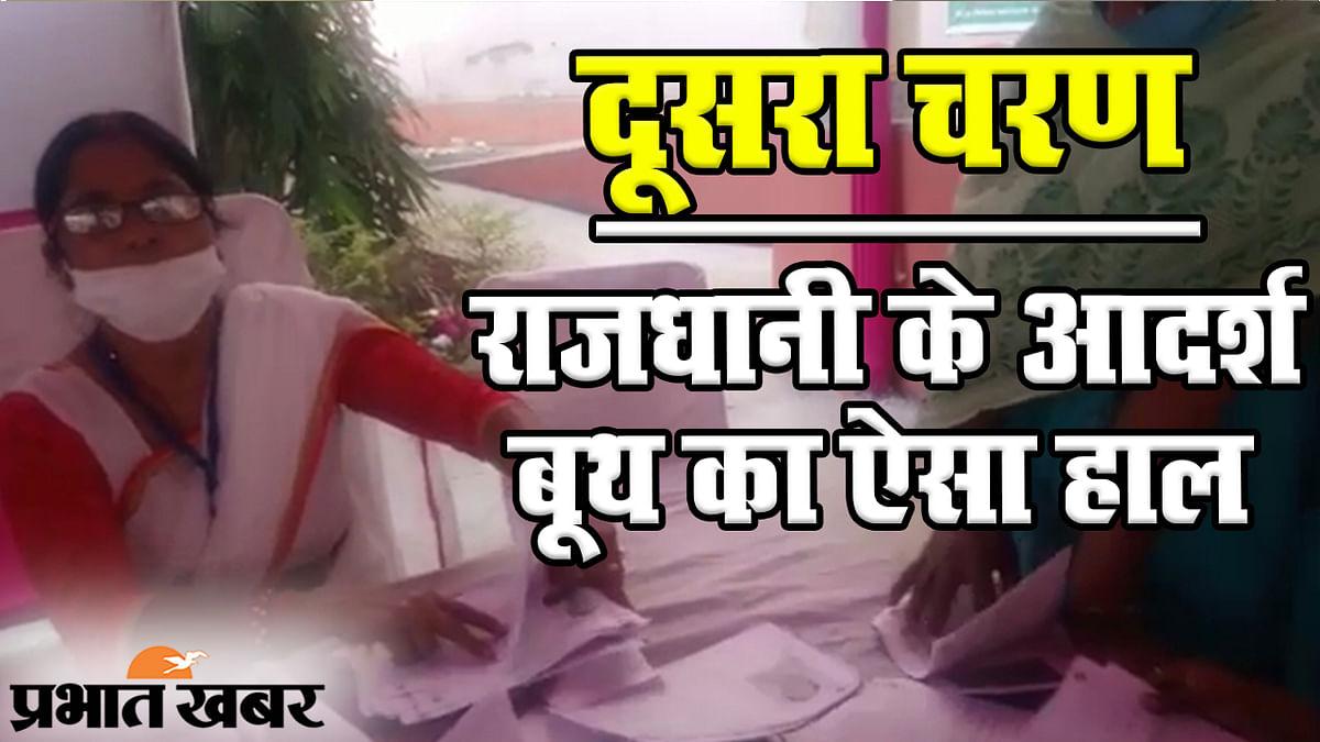 Bihar Election 2020: राजधानी के फुलवारी में आदर्श बूथ पर ना सैनेटाइजर, ना ही मास्क, कैमरे पर शिकायत करते दिखे मतदान कर्मी