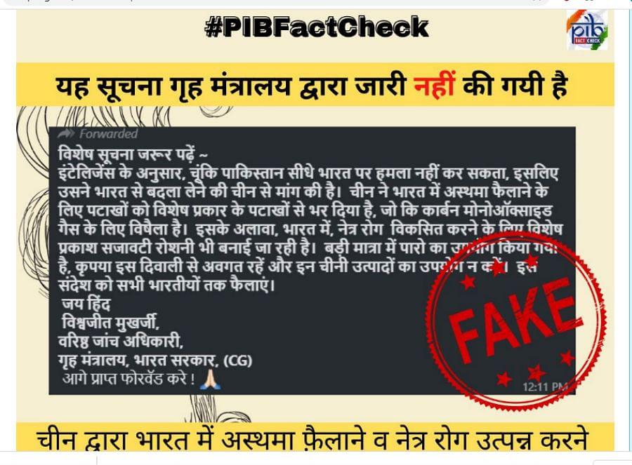 PIB Fact Check : चीन ने भारत में अस्थमा और नेत्र रोग फैलाने के लिए दिवाली को बनाया बहाना?