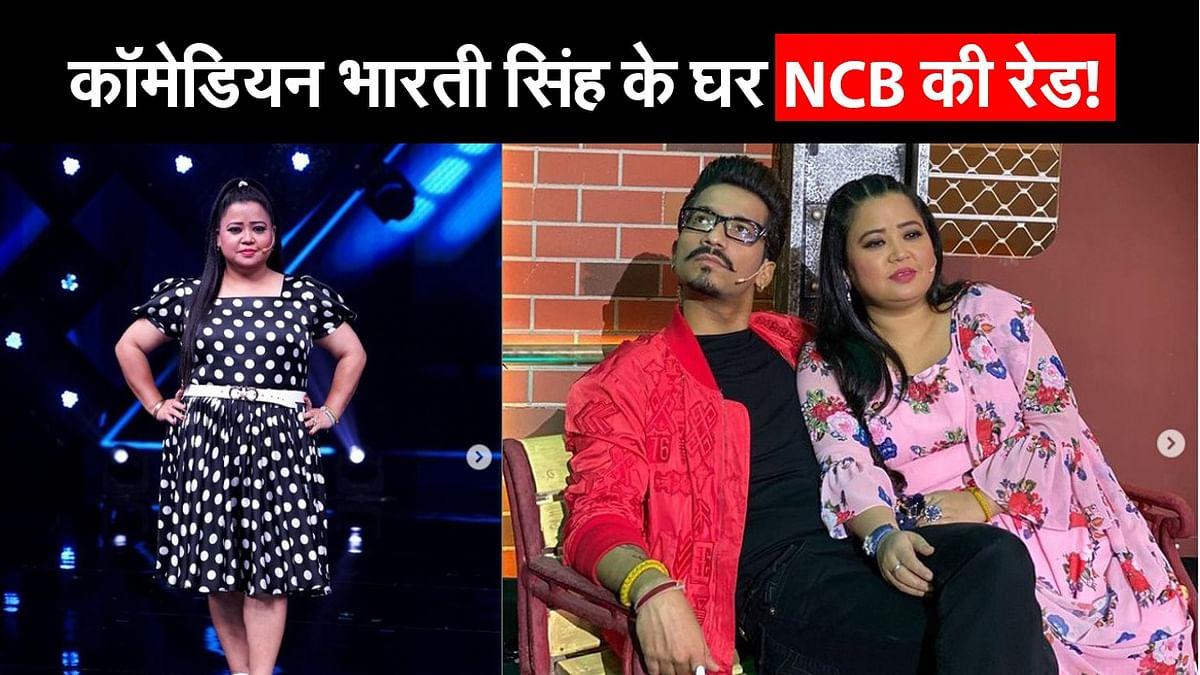 कॉमेडियन भारती सिंह के घर NCB की रेड! जानें पूरा मामला