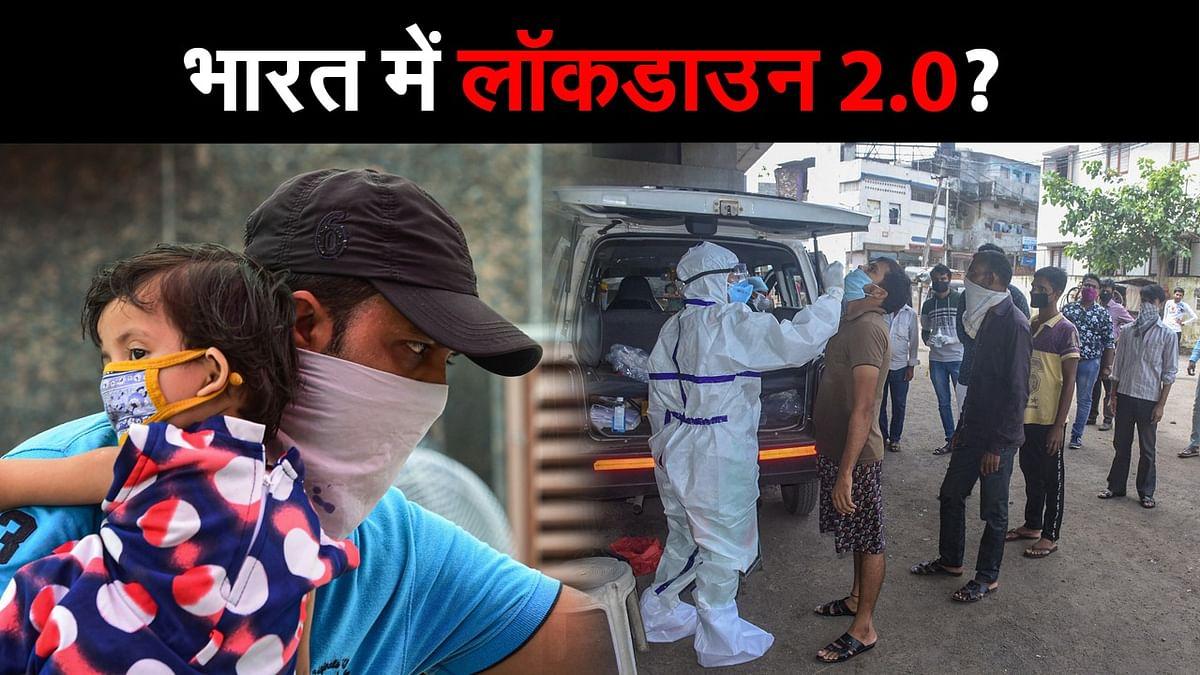 Corona Update:  भारत में लॉकडाउन 2.0? गुजरात और मध्य प्रदेश के इन शहरों में लगा नाईट कर्फ्यू