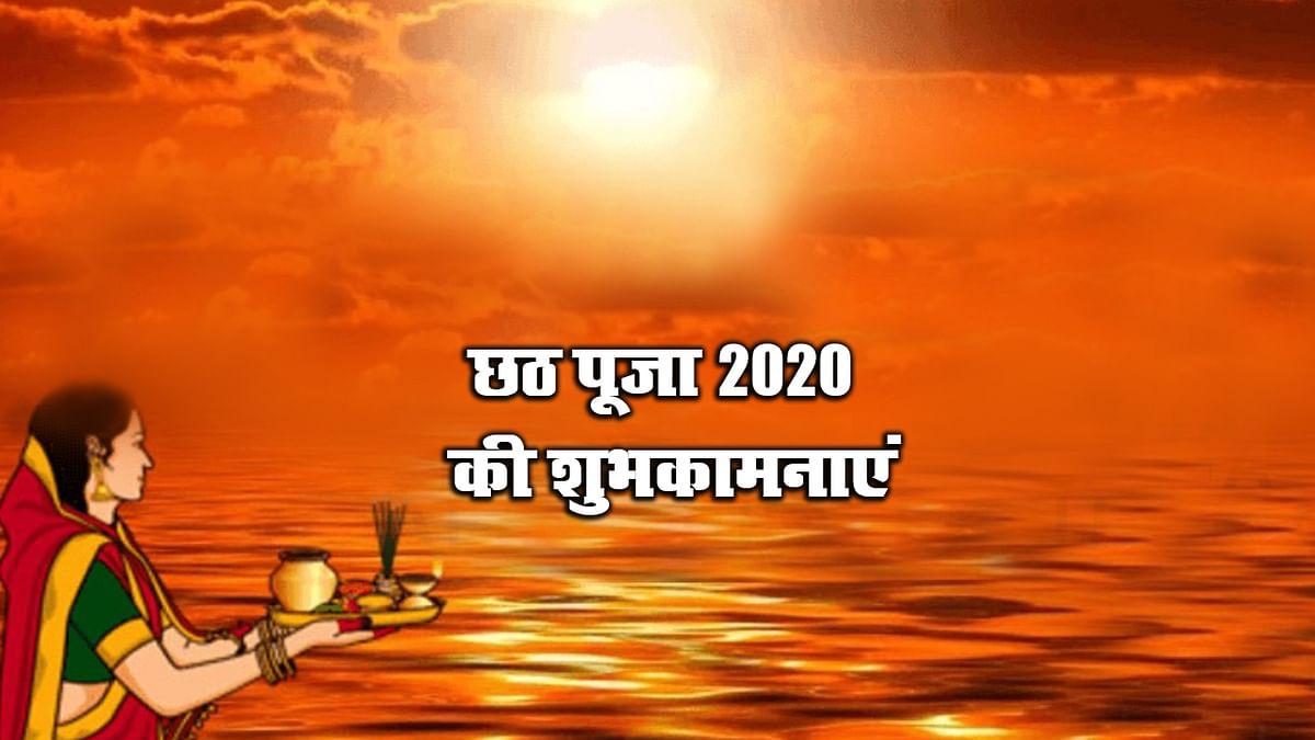 Chhath Puja Wishes, Quotes, Images, Messages: अपने दोस्तों व प्रियजनों को यहां से भेजें छठ महापर्व की ढेर सारी शुभकामनाएं, जानें अर्घ्य का शुभ मुहूर्त और पूजा विधि