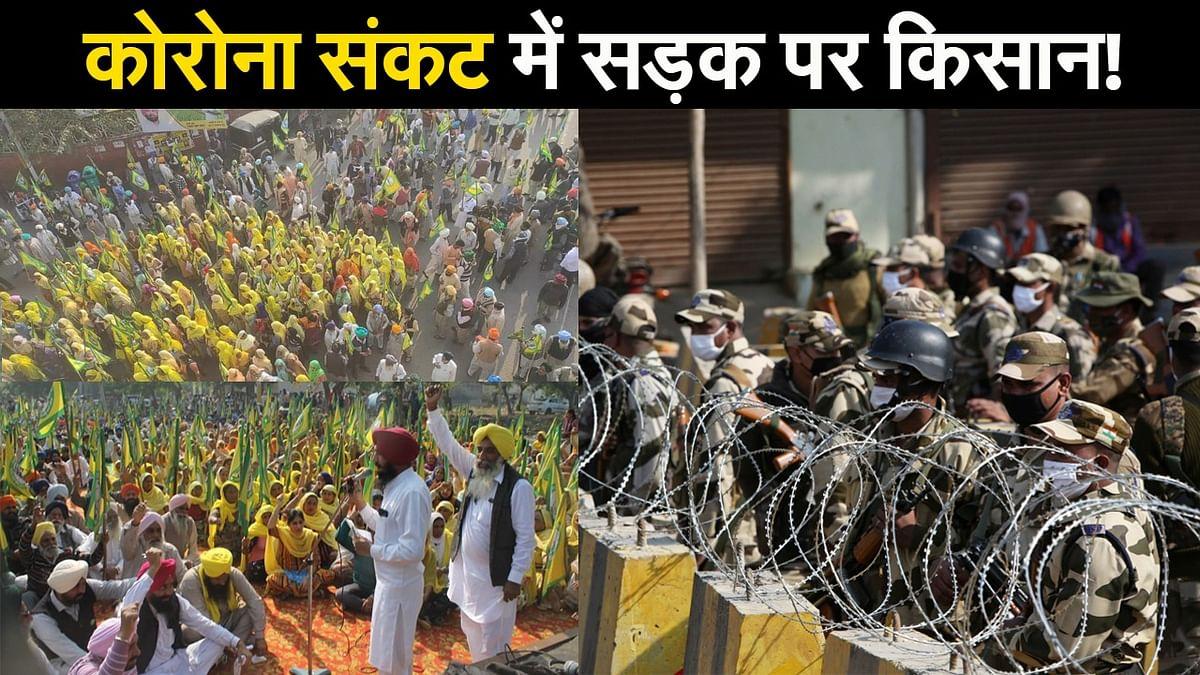 संविधान दिवस पर संग्राम: अन्नदाताओं के 'दिल्ली चलो' अभियान का मकसद, कोरोना संकट में सड़कों पर क्यों हो रहा प्रदर्शन?