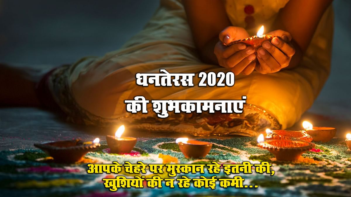 Dhanteras Quotes Wishes in Hindi
