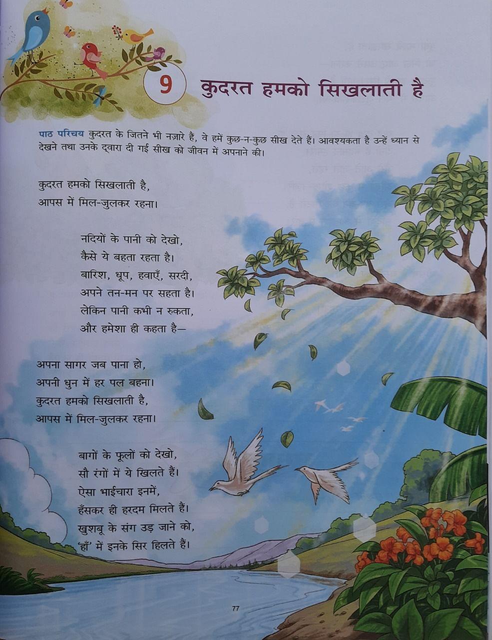 महाराष्ट्र के बाद अब दिल्ली के स्कूलों में भी पढ़ाई जाएगी बिहार के युवा कवि त्रिपुरारि की कविता