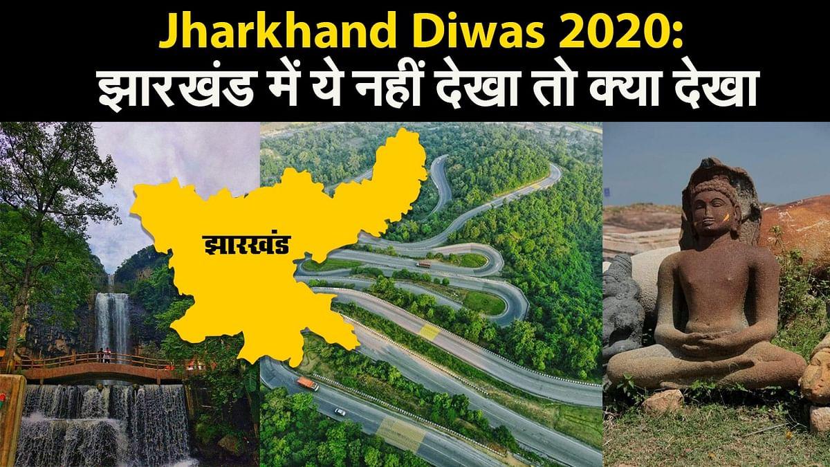Jharkhand Diwas 2020: मन मोह लेंगे आपका 'झारखंड' के ये नजारे