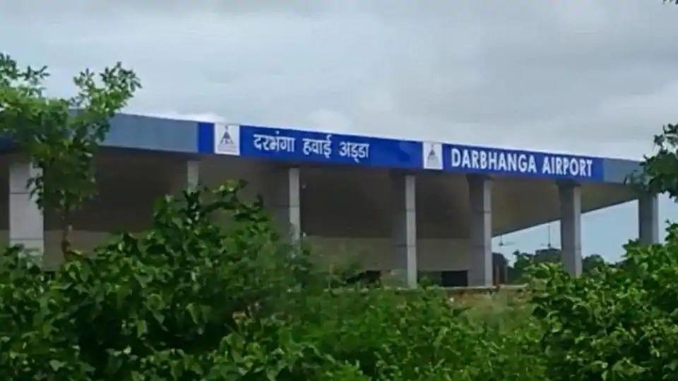 Darbhanga Airport: लंबे इंतजार के बाद दरभंगा से दिल्ली, मुंबई के लिए उड़ान आज से शुरू, बेंगलुरु से आयेगी पहली प्लाइट