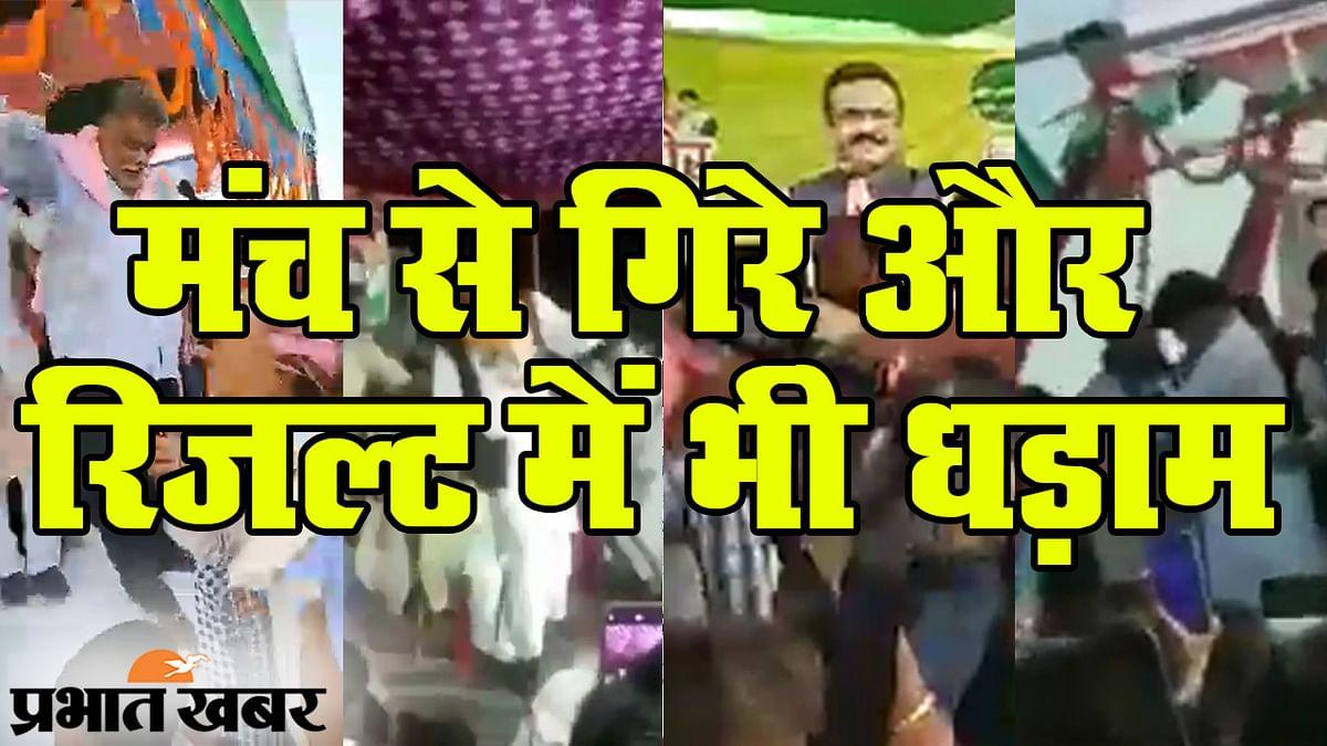 Bihar Chunav ke Natije: ये कैसा संजोग! चुनाव प्रचार में जिनका मंच गिरा उनका इलेक्शन रिजल्ट भी बेकार हुआ