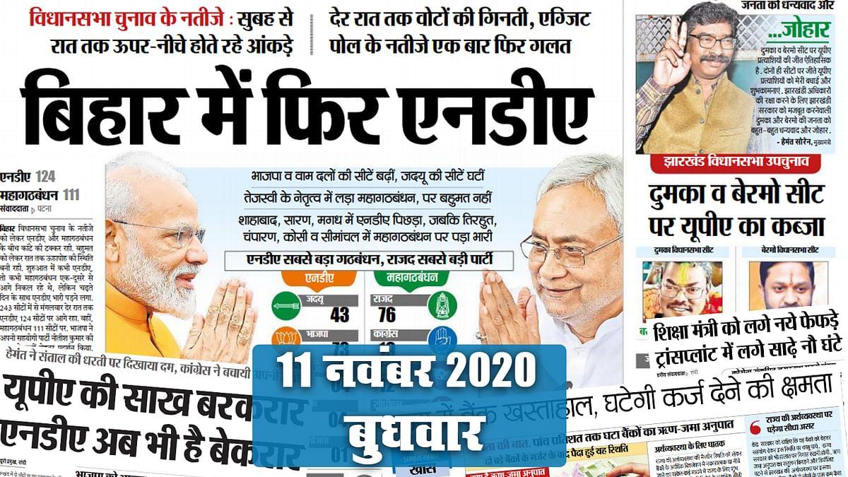 Bihar में फिर NDA तो Jharkhand Byelection में यूपीए ने मारी बाजी, जानें क्या है सत्ता का गणित