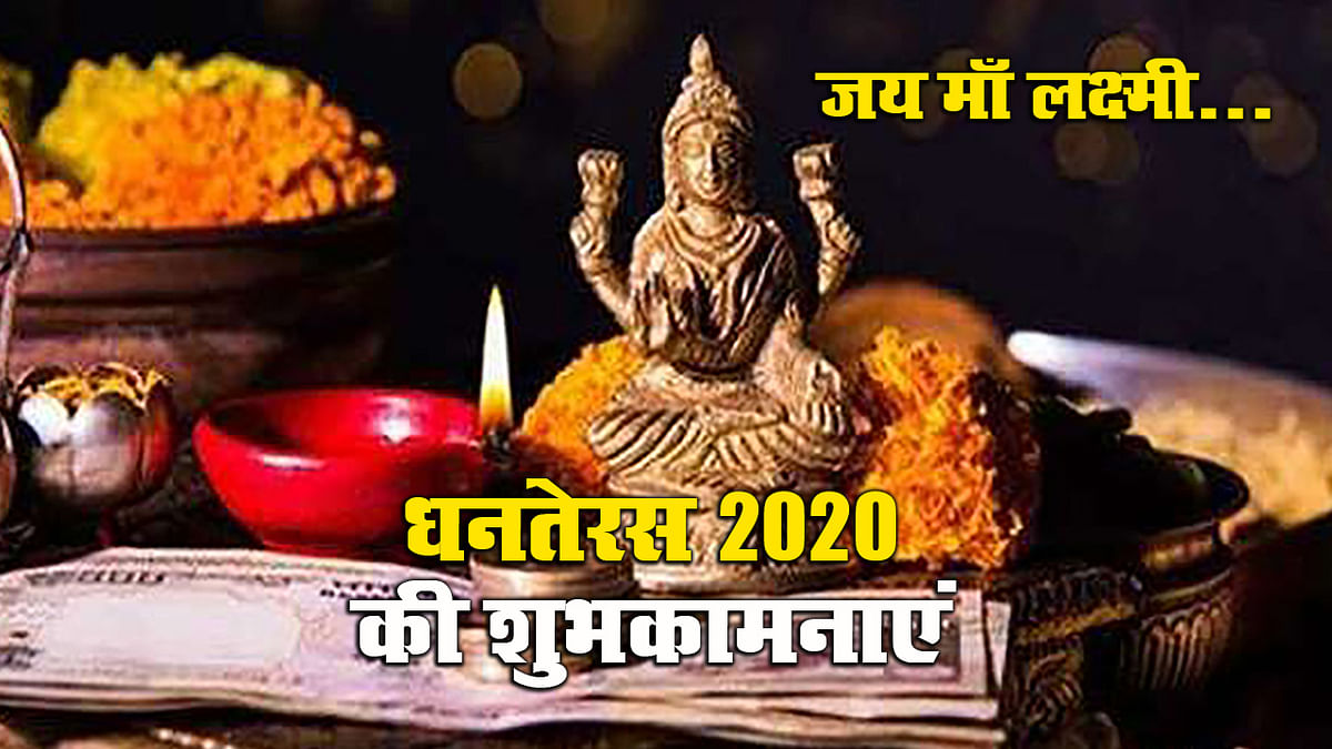 Dhanteras Wishes for family