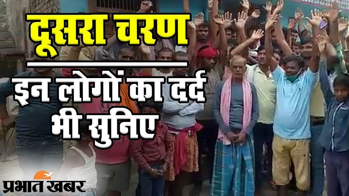बिहार चुनाव के दूसरे चरण में फूटा बेतिया के लोगों का गुस्सा, देखिए वोट बहिष्कार का क्यों लिया फैसला?