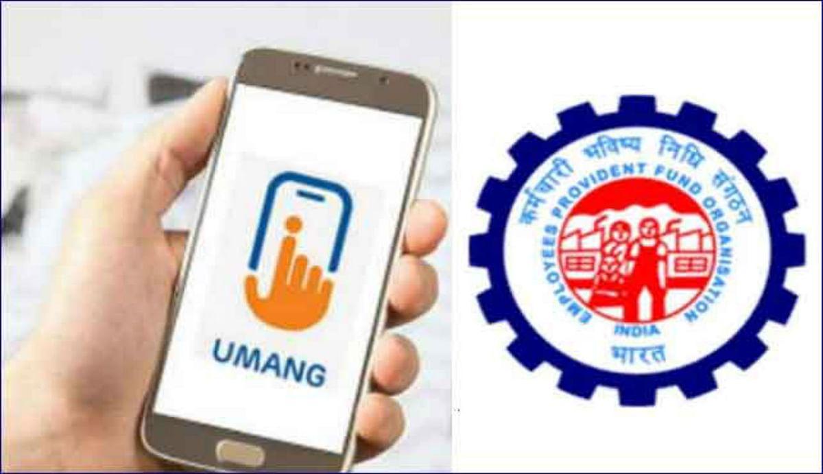 UMANG App है बड़े काम की चीज, EPFO, पीएफ, पेंशन, सहित कई सरकारी योजनाओं का मिलता है लाभ, जानिए कैसे