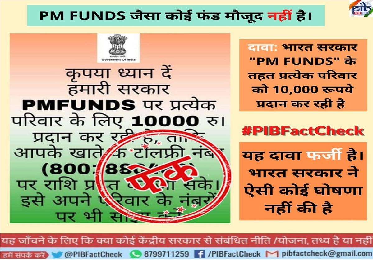 #PIBFactCheck : हर एक परिवार को कोरोना काल में मिलेगा 10 हजार
