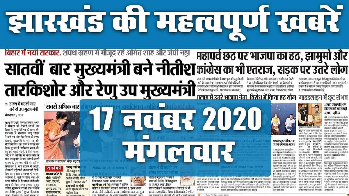 Jharkhand News,17-11- 2020: कैसी है तैयारी, कौन सी खबरें बनीं सुर्खियां