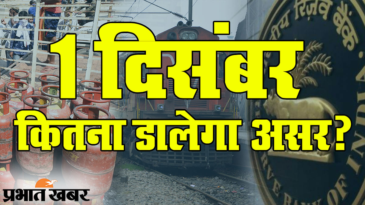 दिसंबर से बदलेगा बहुत कुछ: रेलवे और बैंक देंगे गिफ्ट, LPG के दाम बिगाड़ेंगे जायका? फटाफट देखिए VIDEO