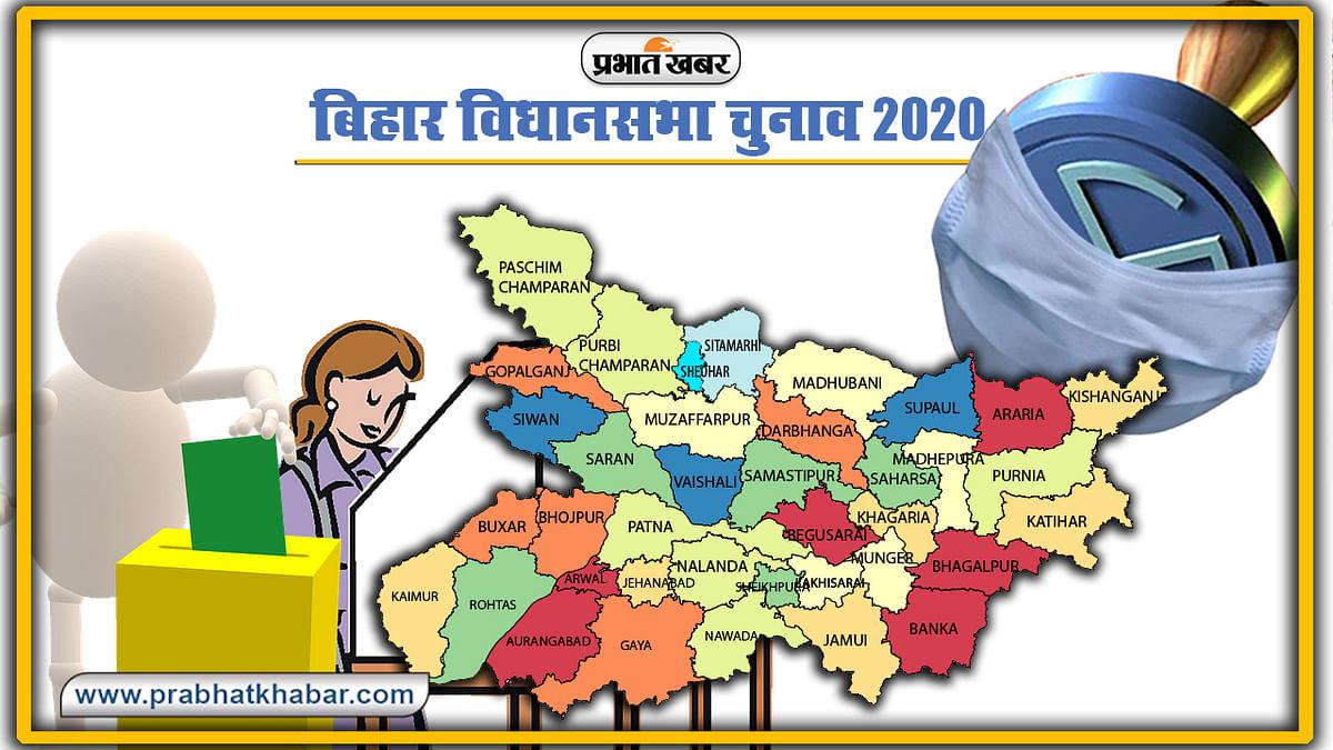Bihar Election 2020: सहरसा के 4 सीटों पर कहीं आमने-सामने, तो कहीं त्रिकोणीय मुकाबले के आसार, 7 नवंबर को होगा मतदान