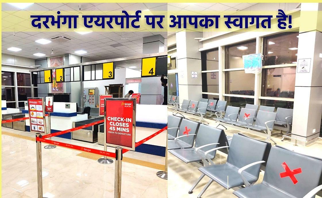 दरभंगा एयरपोर्ट के लिए 3 अरब 36 करोड़ मंजूर, बिहार कैबिनेट में 12 एजेंडों पर लगी मुहर