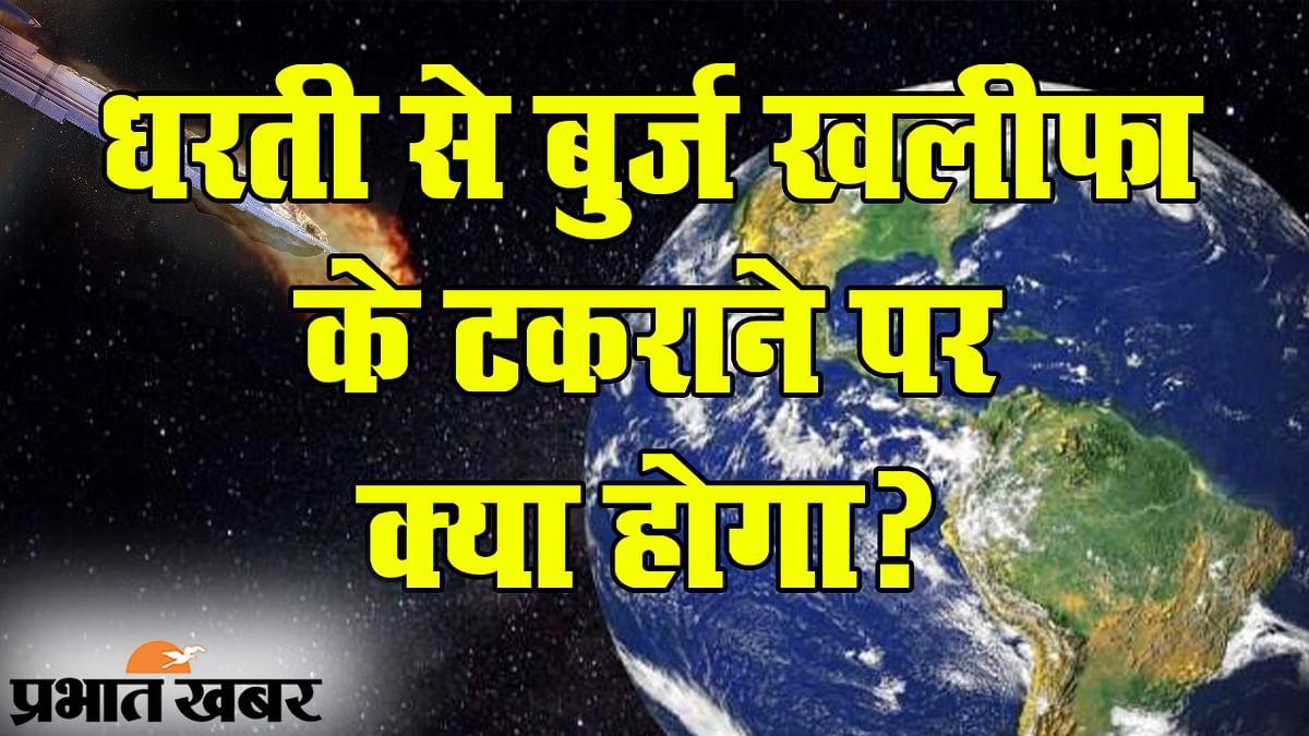 NASA की खोज से टेंशन: जब जमीन पर गिरेगा 'बुर्ज खलीफा'... एक उल्का पिंड से हमारी धरती का रिश्ता क्या है?