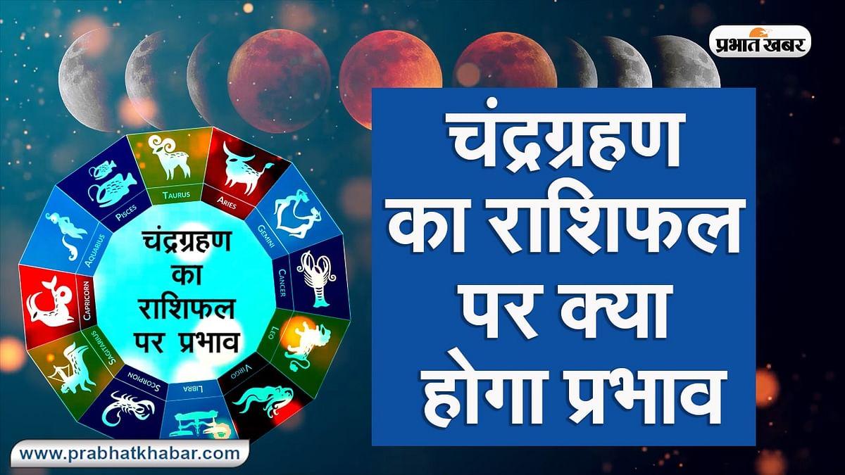 Chandra Grahan 2020: साल के आखिरी चंद्रग्रहण का आपके राशिफल पर क्या होगा प्रभाव
