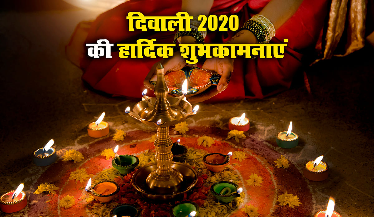 Happy Diwali 2020 Wishes, Images, Quotes, Status, SMS, Messages, Greetings, Shayari