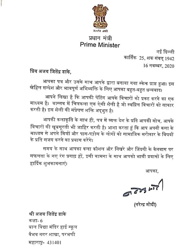 प्रधानमंत्री की ओर से अजय डाके को भेजा गया पत्र