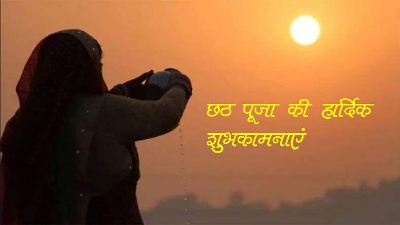 Happy Chhath Puja 2020 Whatsapp Wishes Images, Status, Wallpaper: यहां से अपनों को भेजें छठ पर्व का बधाई संदेश, जानें अर्घ्य का शुभ मुहूर्त