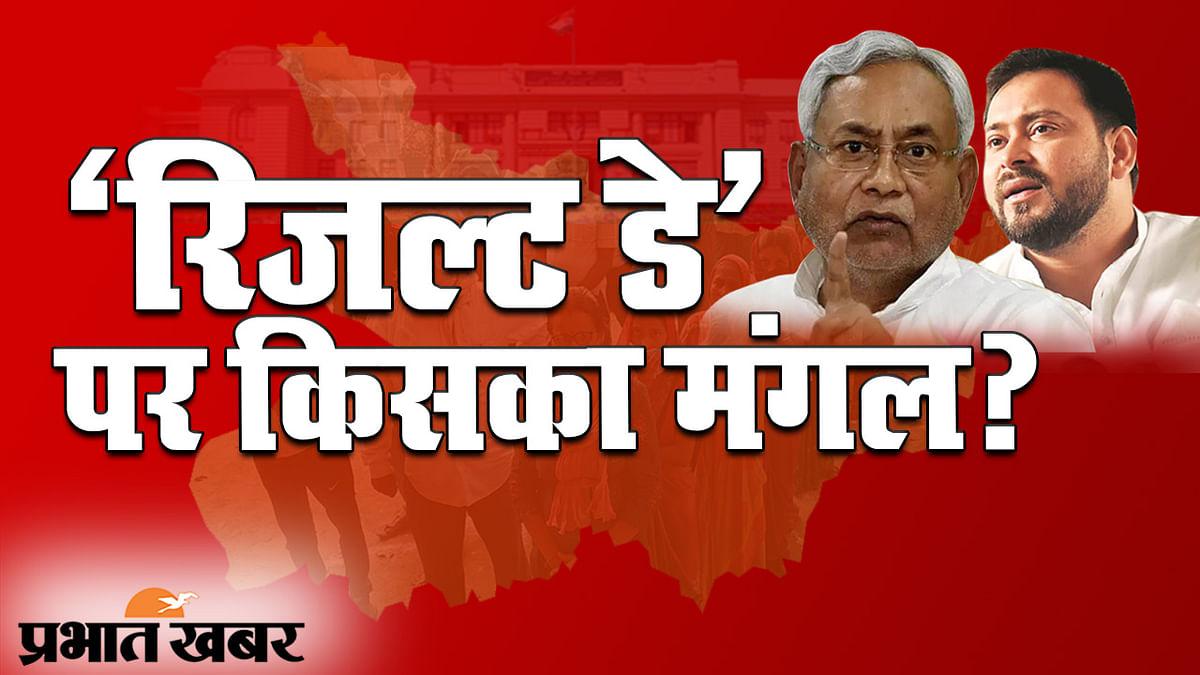 Bihar Elections Results 2020 LIVE: बिहार में किसका राजतिलक? रुझानों में एनडीए को बहुमत के आसार, महागठबंधन भी 100 के पार
