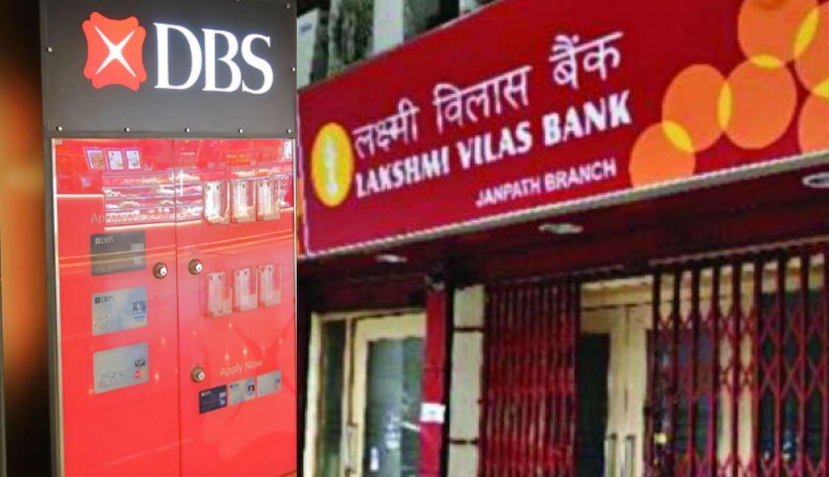 लक्ष्मी विलास बैंक के ग्राहकों को तमाम बैंकिंग सेवाएं देगा DBS, इंटरेस्ट रेट में फिलहाल कोई बदलाव नहीं