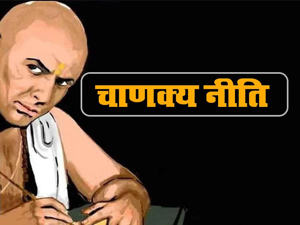 Chanakya Niti About Money: हाथ में नहीं टिकता पैसा या कड़ी मेहनत के बावजूद नहीं मिल रहा फल, चाणक्य नीति के अनुसार करें ये उपाय