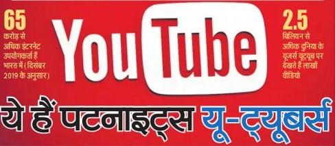ये हैं पटना के फेमस यू-ट्यूबर्स जिन्हें मिला नाम, पैसा और शोहरत, जानिए YouTube से कैसे होती है कमाई