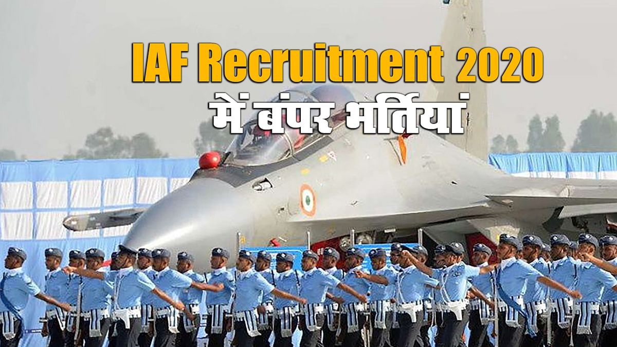 Indian Air Force Rally 2020 में 12वीं पास के लिए बंपर भर्तियां, झारखंड समेत इन राज्यों के युवा 28 नवंबर तक ऐसे करें रजिस्ट्रेशन, जानें Exam Date, पद, सैलरी, चयन प्रक्रिया व अन्य