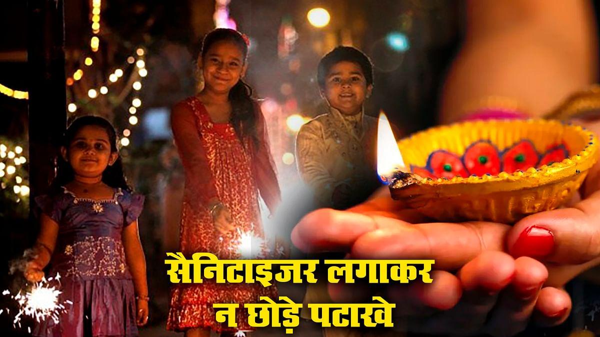 Diwali 2020 Safety Tips: दीपावली में बरते ये सावधानियां, सैनिटाइजर लगाकर न छोड़े पटाखे, दीपक भी जलाने से करें परहेज