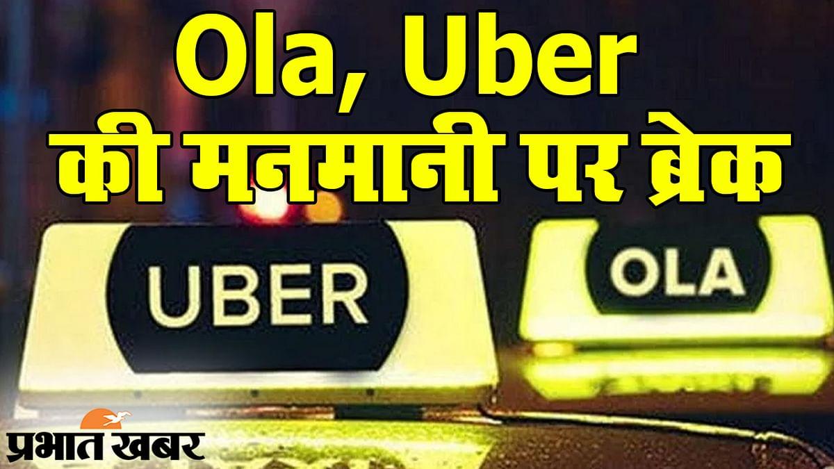 मनमानी पर ब्रेक: Ola और Uber पर सरकार की लगाम, कैब बुकिंग से पहले देख लीजिए VIDEO
