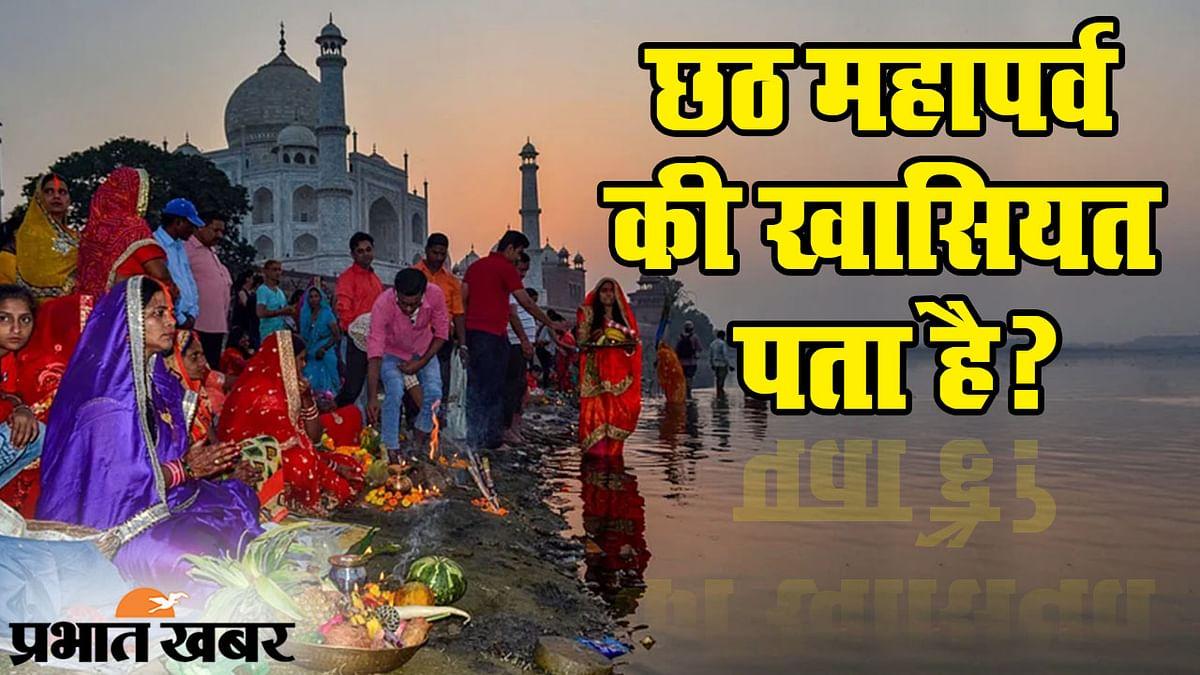 Chhath 2020: महापर्व छठ की महिमा अपरंपार, यहां देखिए पर्व की खासियत