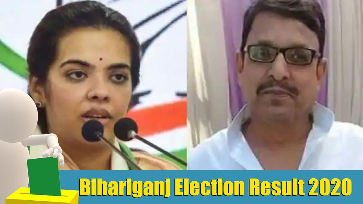 Bihariganj Election Result 2020: शरद यादव की बेटी सुभाषिणी, जदयू उम्मीदवार निरंजन से 10000 से ज्यादा वोटों से हारीं चुनाव