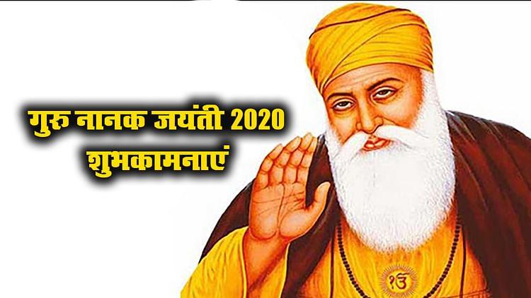 Gurunanak Jayanti Wishes Images Quotes