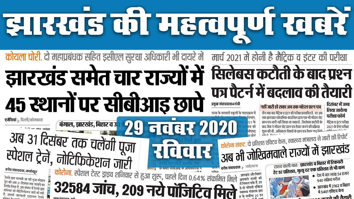 Jharkhand News: अब 31 दिसंबर तक चलेंगी पूजा स्पेशल ट्रेनें, नोटिफिकेशन जारी, जोखिम वाले राज्य में झारखंड भी, देखें अन्य खबरें