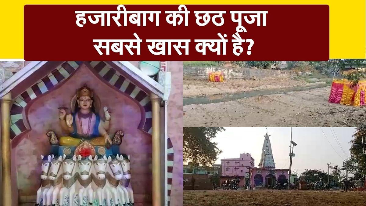 Chhath Puja 2020:  हजारीबाग की छठ पूजा सबसे खास क्यों है?