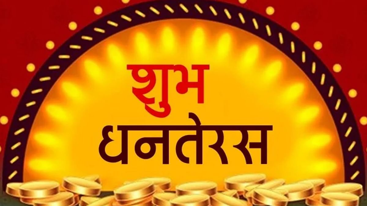 Happy Dhanteras Wishes Quotes Images Pics 1