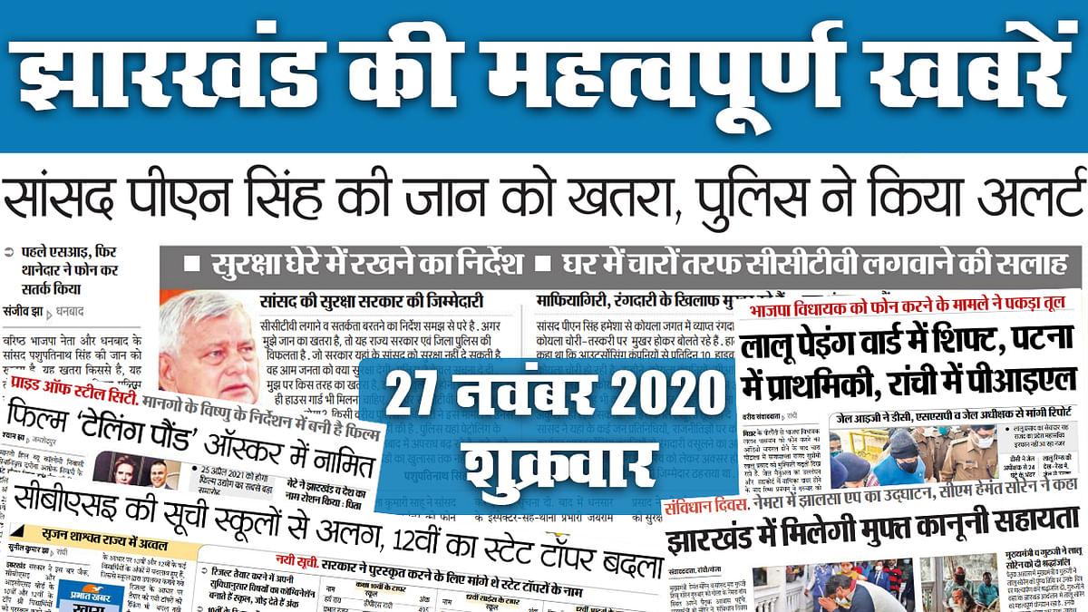 Jharkhand News: सांसद पीएन सिंह की जान को खतरा, पुलिस ने किया अलर्ट, झारखंड की फिल्म 'टेलिंग पौंड' ऑस्कर में नामित