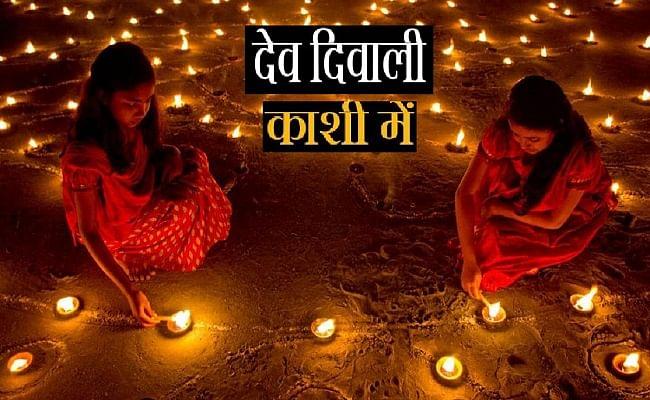 Kartik Purnima 2020: देव दीपावली और कार्तिक पूर्णिमा तिथि को लेकर आप न हो कंफ्यूज, यहां जानें स्नान का शुभ मुहूर्त, पूजन विधि और इससे जुड़ी पूरी जानकारी...