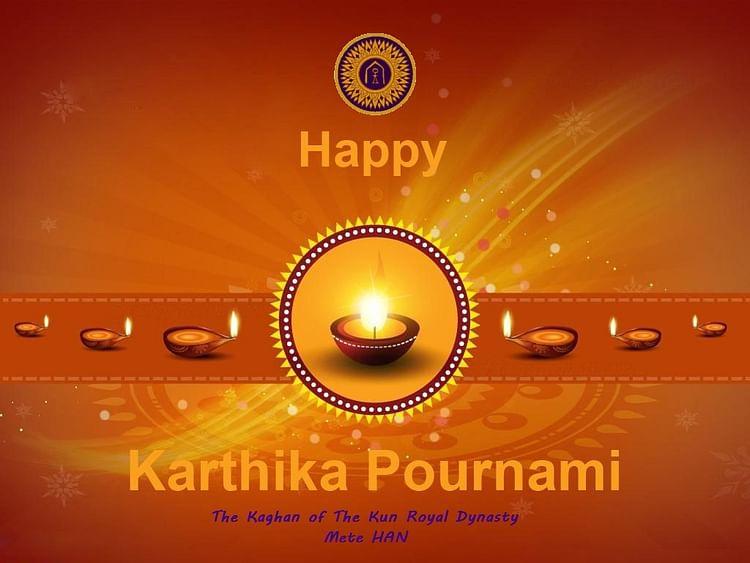 Kartik Purnima 2020 Ki Shubhkamnaye, Images, Quotes, Messages: सोमरस बरसे और सुख- समृद्धि....अपनों को यहां से भेजें कार्तिक पूर्णिमा की शुभकामनाएं