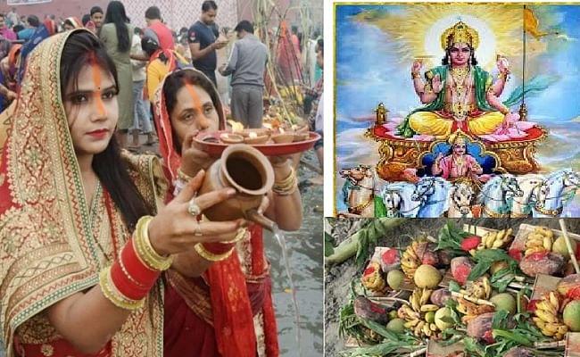 Chhath Puja 2020 Date and Time: आज है छठ पूजा का तीसरा दिन, जानिए शुभ मुहूर्त, पूजा विधि, व्रत नियम के साथ पूरी डिटेल्स...