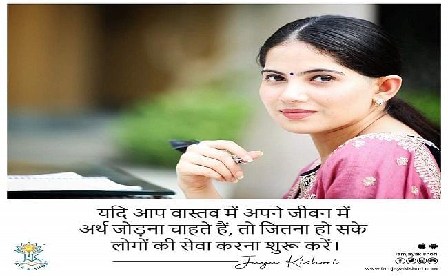 Jaya Kishori Speech: दूसरों की निंदा करने वालों से दूरी बनाए रखना ही बुद्धिमानी है, जानिए ऐसा क्यों कहती हैं जया किशोरी...