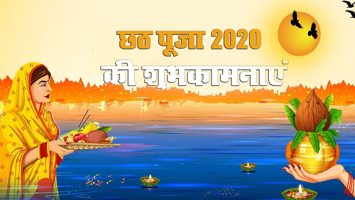 Chhath Puja Ki Shubhkamnaye, Wishes, Quotes, Images, Messages: अपने प्रियजनों को यहां से भेजें छठ महापर्व की ढेर सारी शुभकामनाएं, जानें कथा, पूजा विधि, सामग्री व शुभ मुहूर्त