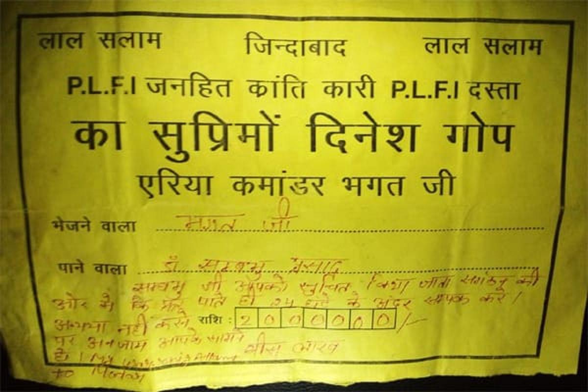 Jharkhand News: नक्सली संगठन पीएलएफआइ ने डॉ शंभु प्रसाद से मांगी 20 लाख रुपये की रंगदारी