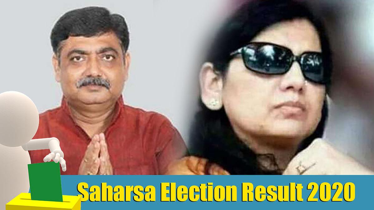 Saharsa Election Result 2020: सहरसा सीट से 20 हजार से ज्यादा वोटों से हारीं RJD की लवली आनंद, BJP के आलोक रंजन विजेता
